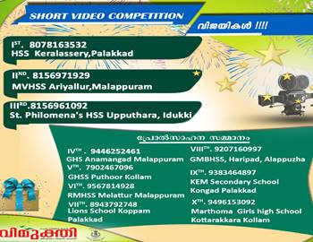 Vimukthi Short Video Competition Winners